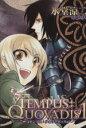 【中古】 TEMPUS:QUOVADIS(1) ウィングスC/氷堂涼二(著者) 【中古】afb