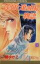 【中古】 はるか遠き国の物語(6) プリンセスC/碧ゆかこ(著者) 【中古】afb
