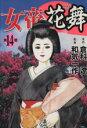 【中古】 女帝 花舞(14) ニチブンC/和気一作(著者) 【中古】afb