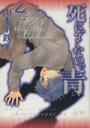 【中古】 死にぞこないの青 バースCスペシャル/山本小鉄子(著者) 【中古】afb