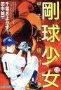 【中古】 剛球少女(1) 甲子園に賭けた夢 マンサンC/千葉きよかず(著者) 【中古】afb