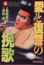 【中古】 愛と復讐の挽歌(4) マンサンC/勘崎順次(著者) 【中古】afb