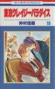 【中古】 東京クレイジーパラダイス(18) 花とゆめC/仲村佳樹(著者) 【中古】afb