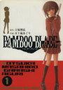 【中古】 BAMBOO BLADE(1) ヤングガンガンC/五十嵐あぐり(著者) 【中古】afb