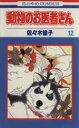 動物のお医者さん(12) 花とゆめC/佐々木倫子(著者) afb