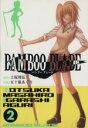 【中古】 BAMBOO BLADE(2) ヤングガンガンC/五十嵐あぐり(著者) 【中古】afb