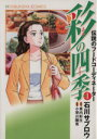 【中古】 彩の四季(1) 芳文社C/石川サブロウ(著者) 【中古】afb