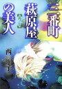 【中古】 三番町萩原屋の美人(7) ウィングスC/西炯子(著者) 【中古】afb