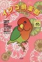 【中古】 インコ倶楽部(スコラ版)(1) スコラレディースC/アンソロジー(著者) 【中古】afb
