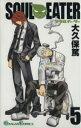 【中古】 ソウルイーター(5) ガンガンC/大久保篤(著者) 【中古】afb