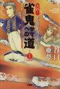 【中古】 雀鬼サマへの道(1) 近代麻雀C/谷口亜夢(著者) 【中古】afb