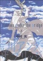 【中古】 荒川アンダーザブリッジ(3) ヤングガ...の商品画像