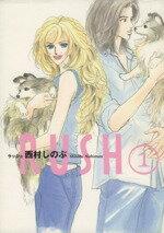【中古】 RUSH(1) フィールCFC gold/西村しのぶ(著