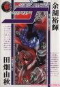 【中古】 コミックマスターJ(6) ヤングキングアワーズ/余湖裕輝(著者) 【中古】afb
