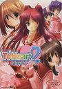 【中古】 To Heart2(1) ツインハートC/アンソロジー(著者) 【中古】afb