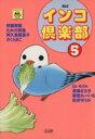 【中古】 インコ倶楽部(スコラ版)(5) スコラレディースC/アンソロジー(著者) 【中古】afb
