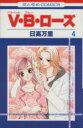 【中古】 V・B・ローズ(4) 花とゆめC/日高万里(著者) 【中古】afb
