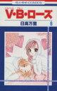 【中古】 V・B・ローズ(6) 花とゆめC/日高万里(著者) 【中古】afb