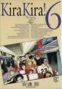 【中古】 キラキラ!(スコラ版)(6) スコラSC/安達哲(著者) 【中古】afb