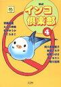 【中古】 インコ倶楽部(スコラ版)(4) スコラレディースC/アンソロジー(著者) 【中古】afb