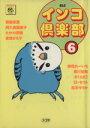 【中古】 インコ倶楽部(スコラ版)(6) スコラレディースC/アンソロジー(著者) 【中古】afb