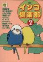 【中古】 インコ倶楽部(スコラ版)(7) スコラレディースC/アンソロジー(著者) 【中古】afb