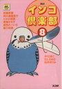 【中古】 インコ倶楽部(スコラ版)(8) スコラレディースC/アンソロジー(著者) 【中古】afb
