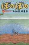 【中古】 ぼのぼの(24) バンブーC/いがらしみきお(著者) 【中古】afb