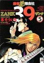 【中古】 麻雀無限会社39 ZANK(5) 近代麻雀C/本そういち(著者) 【中古】afb