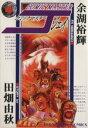 【中古】 コミックマスターJ(4) ヤングキングアワーズ/余湖裕輝(著者) 【中古】afb