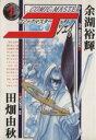 【中古】 コミックマスターJ(1) ヤングキングアワーズ/余湖裕輝(著者) 【中古】afb