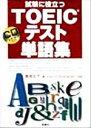 【中古】 試験に役立つTOEICテスト単語集 /栗原宏子(著者),Paul H.Rodriguez(その他) 【中古】afb