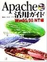 【中古】 Apache活用ガイド Win95/98/NT編 /ルートボックス(著者) 【中古】afb