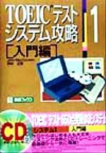 【中古】 TOEICテストシステム攻略(1) 入...の商品画像