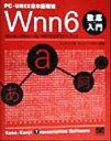 【中古】 Wnn6徹底入門 PC−UNIX日本語環境 Wnn6+eWnn+dp/NOTE公式ガイドブック /よしだともこ(著者),オムロンソフトウェア(その他..