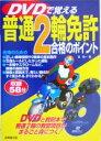 【中古】 DVDで覚える普通2輪免許合格のポイント /長信一(著者) 【中古】afb