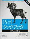 【中古】 Perlクックブック(VOLUME2) /トムクリスチャンセン(著者),ネイザントーキントン(著者),Shibuya Perl Mongers(訳者),ドキュ..