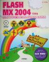 【中古】 FLASH MX 2004で作る小さくて可愛いWebアニメーション /シータス(著者) 【中古】afb