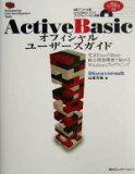 【中古】 ActiveBasicオフィシャルユーザーズガイド 完全FreeのBasic統合開発環境で始めるWindowsプログラミング Powered by fr 【中古】afb