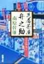 【中古】 芝居茶屋弁之助 新潮文庫/南原幹雄(著者) 【中古】afb