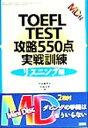 【中古】 TOEFL TEST攻略550点実戦訓練 リスニング編 /大谷加代子(著者),大谷立美(著者) 【中古】afb