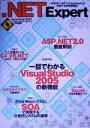 【中古】 .NET Expert(#01) /.NET Expert編集部(編者) 【中古】afb