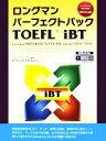 【中古】 ロングマンパーフェクトパック TOEFL iBT /DeborahPhillips(著者) 【中古】afb