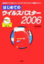 【中古】 はじめてのウイルスバスター2006 I・O BOOKS/御池鮎樹(著者) 【中古】afb