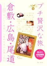 【中古】 倉敷・広島・尾道 ブルーガイドプチ贅沢...の商品画像