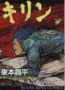 【中古】 キリン(17) ヤングキングC/東本昌平(著者) 【中古】afb