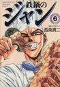 【中古】 鉄鍋のジャン!(文庫版)(6) MF文庫/西条真二(著者) 【中古】afb