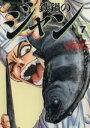 【中古】 鉄鍋のジャン!(文庫版)(7) MF文庫/西条真二(著者) 【中古】afb