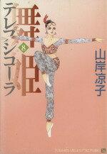 【中古】 舞姫(テレプシコーラ)(8) MFC ダ・ヴィン