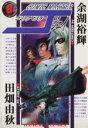 【中古】 コミックマスターJ(8) ヤングキングアワーズ/余湖裕輝(著者) 【中古】afb